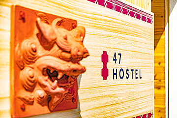47ホステル